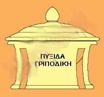 pyxis tripodiki