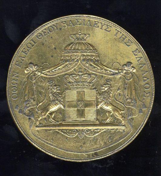 Η Μεγάλη Σφραγίδα του Κράτους επί βασιλείας Όθωνος 1833 - 1862