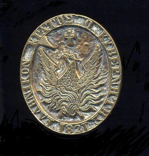 """ΣΦΡΑΓΙΔΑ ΤΗΣ"""" ΕΛΛΗΝΙΚΗΣ ΠΟΛΙΤΕΙΑΣ"""" Κυβερνήτης Ιωάννης Καποδίστριας (1828-1832)"""