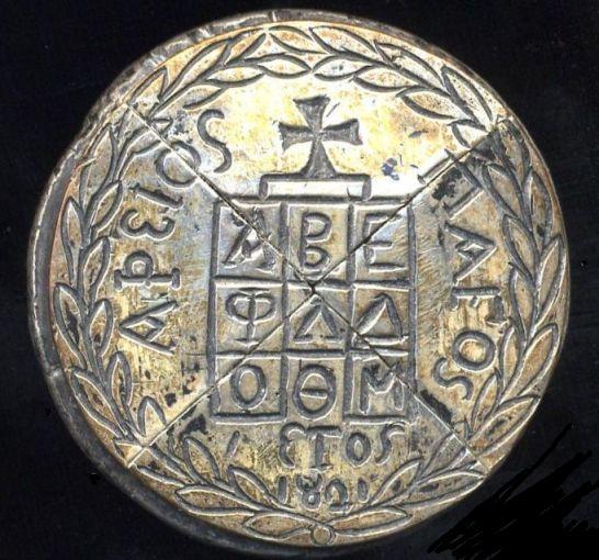 ΣΦΡΑΓΙΔΑ ΑΡΕΙΟΥ ΠΑΓΟΥ   Προσωρινή Διοίκησις της Ανατολικής Χέρσου Ελλάδος.