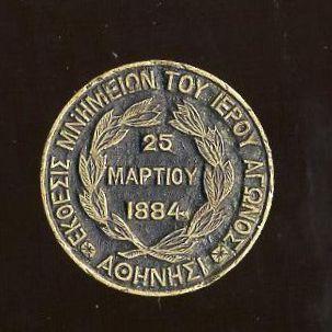 Σφραγίδα της Εκθέσεως των Μνημείων του Ιερού Αγώνος. Η έκθεση συνδιοργανώθηκε από την Ιστορική Εθνολογική Εταιρεία Ελλάδος και τον φιλολογικό σύλλογο «Παρνασσός» και παρουσιάστηκε στο Εθνικό Μετσόβειο Πολυτεχνείο. Εγκαινιάστηκε τις 25 Μαρτίου 1884 και ήταν η πρώτη δημόσια παρουσία της Ι.Ε.Ε.Ε.