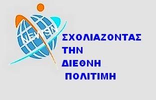 ΣΧΟΛΔΙΕΠΟΛ