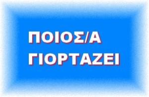 ΓΙΟ17