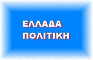 ΠΟΛΙΤΙΚΗ17