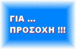 ΠΡΟΣΟΧ17