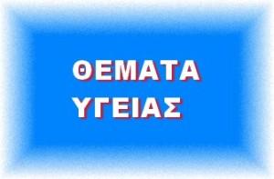 ΘΕΜΥΓΕ