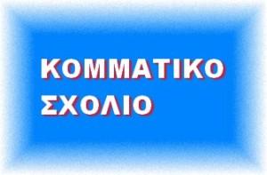 ΚΟΜΣΧΟΛ