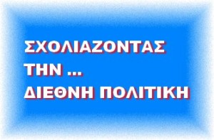ΣΧΟΛΔΠΟΛ
