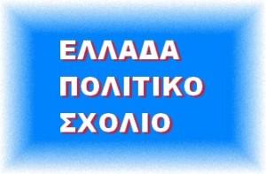 ΣΧΟΛΠΟΛ