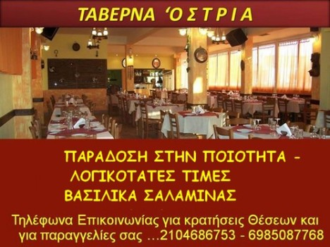 ΟΣΤΡΙΑΤΕΛ