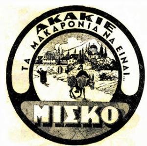Misko Akakios